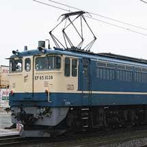 EF65 1038が岡山機関区へ転属