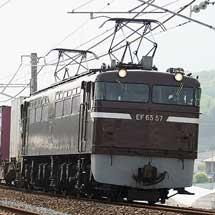 EF65 57が岡山機関区へ転属,運用開始