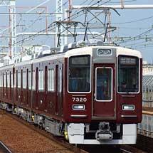 阪急7300系7320編成が試運転