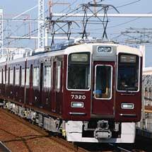 阪急7300系リニューアル車が営業運転を開始