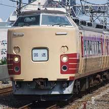 183・189系C1編成が長野総合車両センターへ
