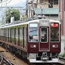 阪急宝塚線で貸切列車が運転される