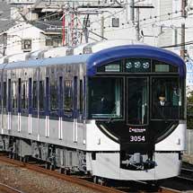 京阪 中之島線試乗会列車運転