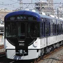 京阪 中之島線開業記念ヘッドマークを取付け