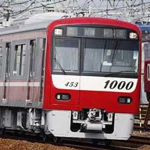 ステンレス製の京急新1000形4連が営業運転を開始