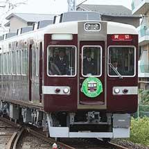 阪急6300系リニューアル車の試乗会