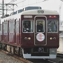 阪急 西宮北口—嵐山間 直通臨時列車を運転