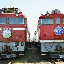 尾久で『ふれあい鉄道フェスティバル』開催