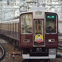 """阪急京都線で快速""""いい古都エクスプレス""""運転"""
