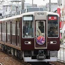 阪急箕面線で貸切列車運転
