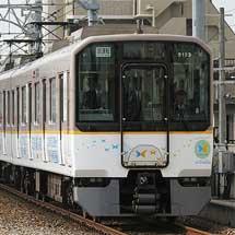 阪神線内で,近鉄9020系を先頭に試運転