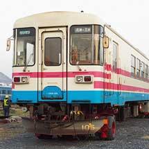 三木鉄道ミキ300-105が樽見鉄道へ