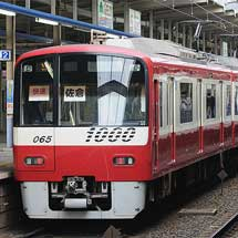 京急 新1000形,京成線内快速運用を代走