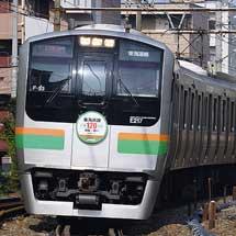 E233系とE217系に東海道線全通120周年ヘッドマーク
