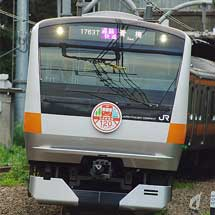E233系に「中央線開業120周年」マーク