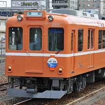 養老鉄道「ラビットカー」復活記念試乗会が開催される