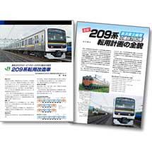 『鉄道ファン』2009年11月号のお知らせ