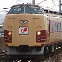 「Lantis Express」号183・189系OM101編成6両で運転される.