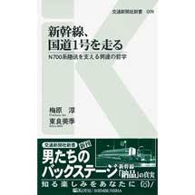 交通新聞社新書 009新幹線、国道1号を走る-N700系陸送を支える男達の美学-