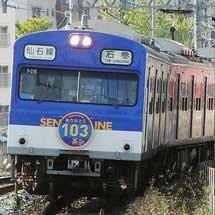仙石線103系にヘッドマーク掲出