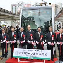 豊橋鉄道T1000形「ほっトラム」ローレル賞受賞式を開催