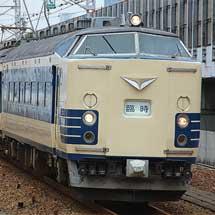 583系秋田車が大阪へ