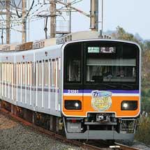 東武50090系に「TJライナー100万人達成」ヘッドマーク
