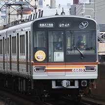 「阪急京都線・大阪市営地下鉄堺筋線 相互直通40周年記念」のヘッドマークを掲出