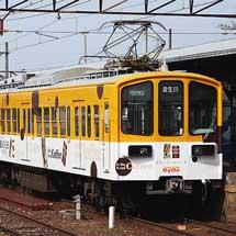 近江鉄道 ダイドードリンコ広告車が新デザインに