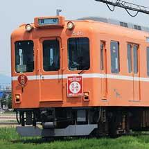 養老鉄道で「美濃本郷STATION号」運転