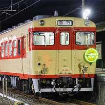 国鉄急行色のキハ58+キハ65による「ハイボールトレイン」運転