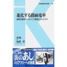 交通新聞社新書 018進化する路面電車-̶超低床電車はいかにして国産されたのか-
