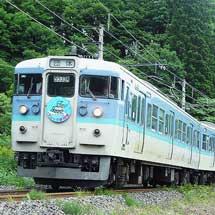 団臨「フォーク夢列車」,115系で運転