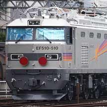 EF510-510が甲種輸送される
