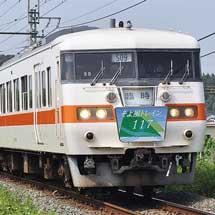 """飯田線で快速""""そよ風トレイン117""""運転"""