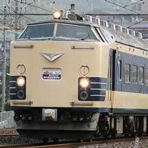 583系が甲子園臨で大阪へ
