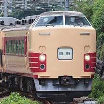 """快速""""みたけ・おくたま探訪号"""",183系で運転"""