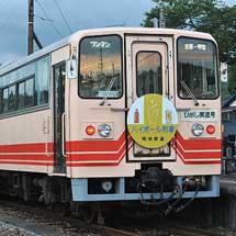 明知鉄道で「ハイボール列車」運行