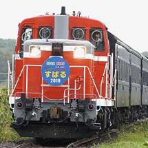 宗谷本線で観光列車「スターライトすばる2010」運転