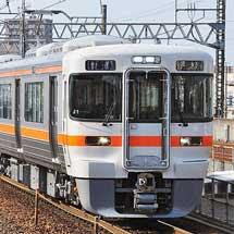 大垣車両区の313系1100番台J編成が営業運転を開始