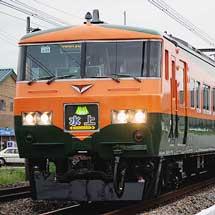 湘南色となった185系OM03編成が営業運転を開始