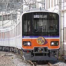 東武50090系に『川越まつり』PRヘッドマーク