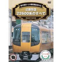 第50回ローレル賞受賞記念DVD 近鉄特急22600系のすべて