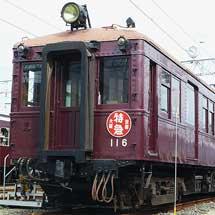 『秋の阪急レールウェイフェスティバル2010』開催