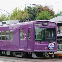 嵐電モボ621が京紫色に