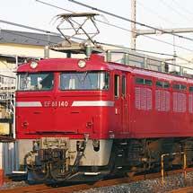 EF81 57とEF65 1103が秋田総合車両センターへ