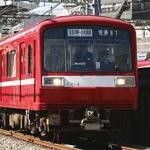 京急2000形が大師線で営業運転を開始