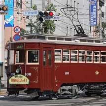 長崎電気軌道,開通記念日で168号を運転