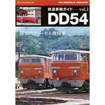 鉄道車輌ガイド vol.1DD54̶-薄幸のディーゼル機関車-