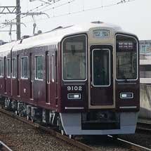 阪急9000系9002編成が,京都線で試運転